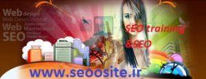SEO training and SEO-آموزش سئووبهینه سازی سایت